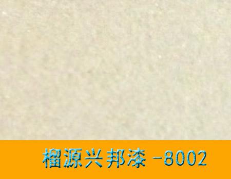 真石漆LYXB-A-8802