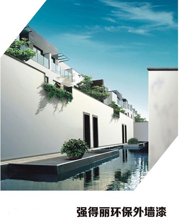 强得丽环保外墙漆,强得丽环保外墙涂料