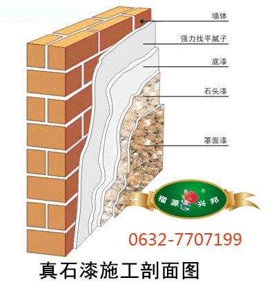 真石漆施工标准步骤与外墙真石漆施工流程工艺